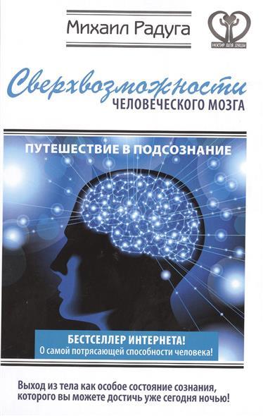 Радуга М.: Сверхвозможности человеческого мозга. Путешествие в подсознание
