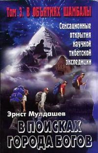 Мулдашев Э.: В объятиях Шамбалы