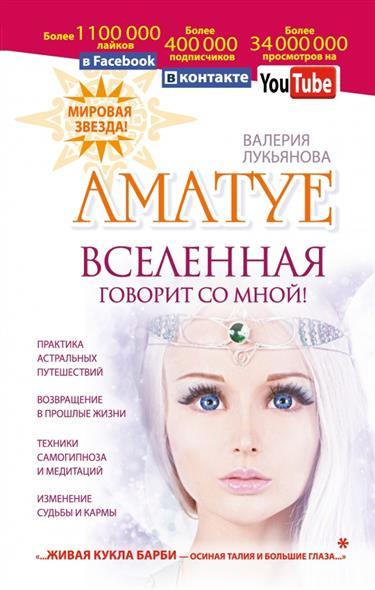 Лукьянова В.: Аматуе. Вселенная говорит со мной! Практика астральных путешествий. Возвращение в прошлые жизни. Техники самогипноза и медитаций. Изменение судьбы и кармы