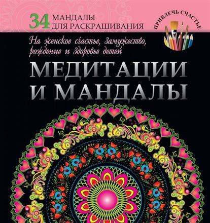 Богданова Ж.: Медитации и мандалы на женское счастье, замужество, рождение и здоровье детей. 34 мандалы для раскрашивания