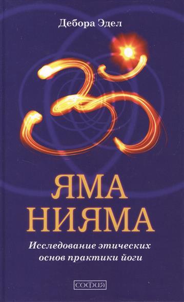 Эдел Д.: Яма и Нияма. Исследование этических основ практики йоги