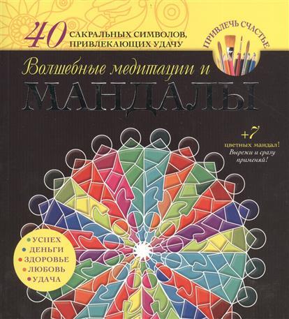 Вознесенская В.: Волшебные медитации и мандалы. 40 сакральных символов, привлекающих удачу