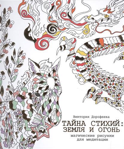 Дорофеева В.: Тайна стихий: земля и огонь. Магические рисунки для медитации