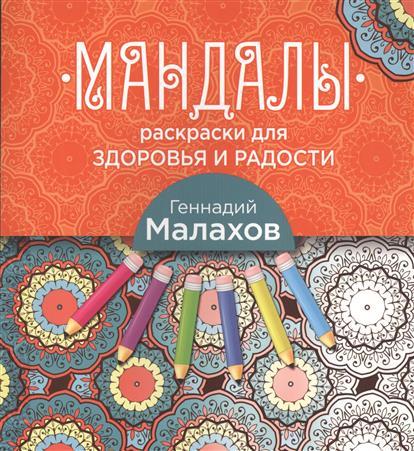 Малахов Г.: Мандалы: раскраски для здоровья и радости