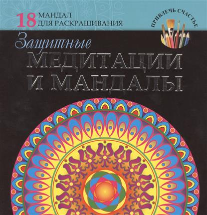 Богданова Ж.: Защитные медитации и мандалы. 18 мандал для раскрашивания