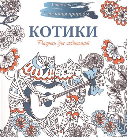 Карандашикова Н.: Рисунки для медитаций. Котики