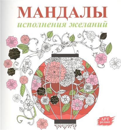 Богданова Ж.: Мандалы исполнения желаний