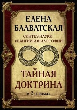 Блаватская Е.: Тайная доктрина: Синтез науки, религии и философии (комплект из 2 книг)