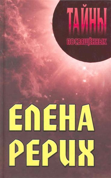 Грицанов А. (сост.): Елена Рерих