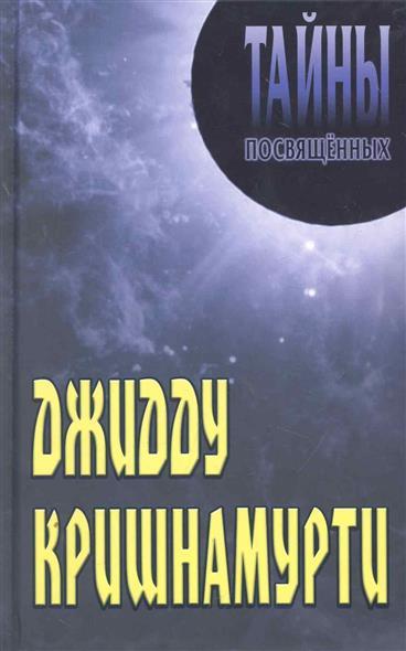 Грицанов А. (сост.): Джидду Кришнамурти