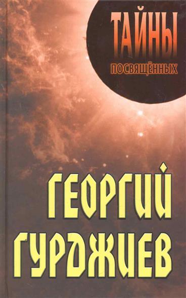 Грицанов А. (сост.): Георгий Гурджиев