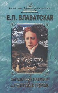 Блаватская Е.: Загадочные племена на Голубых горах