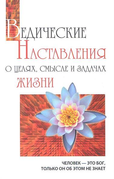 Бхагаван Шри Сатья Саи Баба: Ведические наставления о целях, смысле и задачах жизни. 2-е издание
