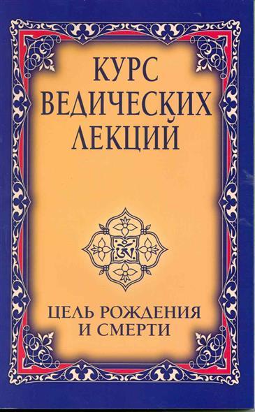 Сатья С.Б.: Курс ведических лекций. Цель рождения и смерти. 2-е изд.
