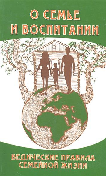 Бхагаван Шри Сатья Саи Баба: О семье и воспитании Ведические правила семейной жизни