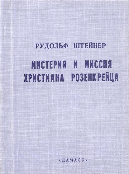 Штейнер Р.: Мистерия и миссия Христиана Розенкрейца. Лекции 1911-1912 гг.