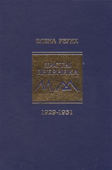 Рерих Е.: Листы дневника. 1929-1931