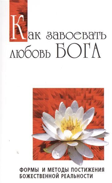 Бхагаван Шри Сатья Саи Баба: Как завоевать любовь Бога. Формы и методы постижения божественной реальности