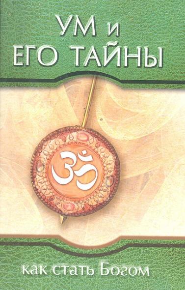 Бхагаван Шри Сатья Саи Баба: Ум и его тайны Как стать Богом