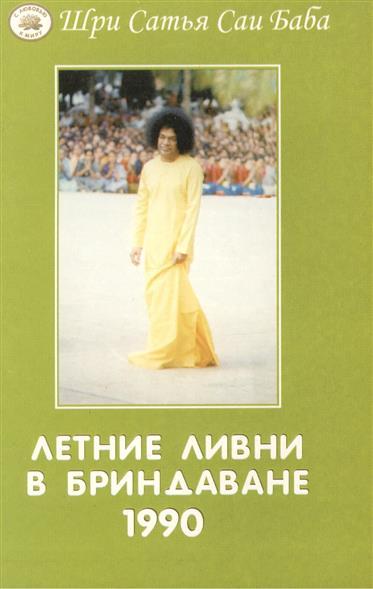 Шри Сатья Саи Баба: Летние ливни в Бриндаване 1990. Курс лекций по индийской культуре и духовности
