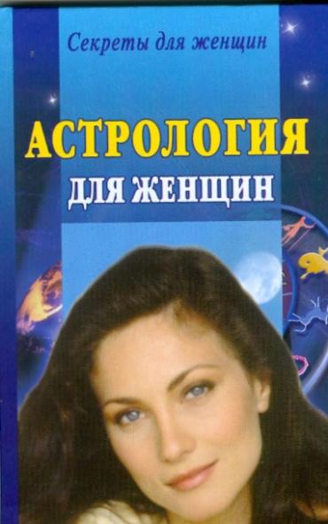 Ольшевская Н.: Астрология для женщин