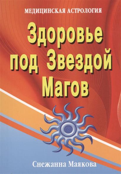 Маякова С.: Здоровье под Звездой Магов