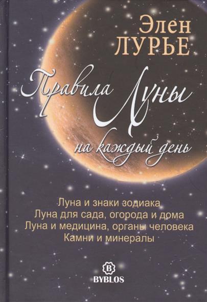 Лурье Э.: Правила Луны на каждый день