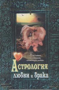 Семушкин А. (сост.): Астрология любви и брака