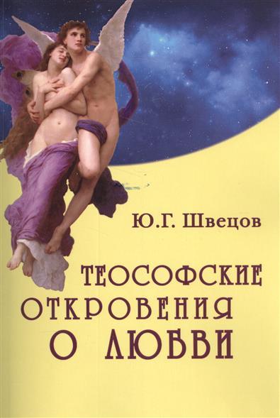 Швецов Ю.: Теософские откровения о любви