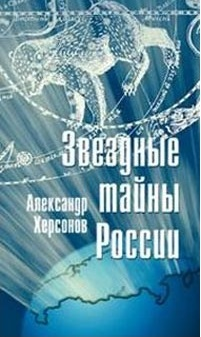 Херсонов А.: Звездные тайны России