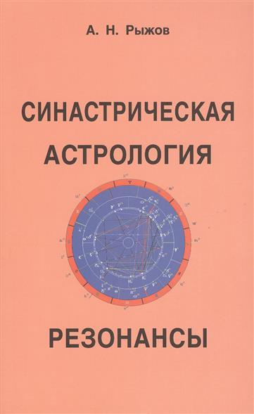 Рыжов А.Н.: Синастрическая астрология. Резонансы