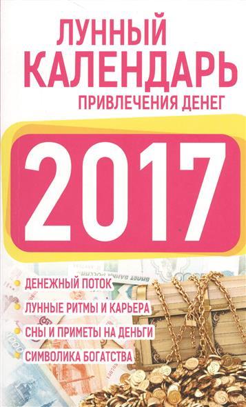 Виноградова Н.: Лунный календарь привлечения денег на 2017