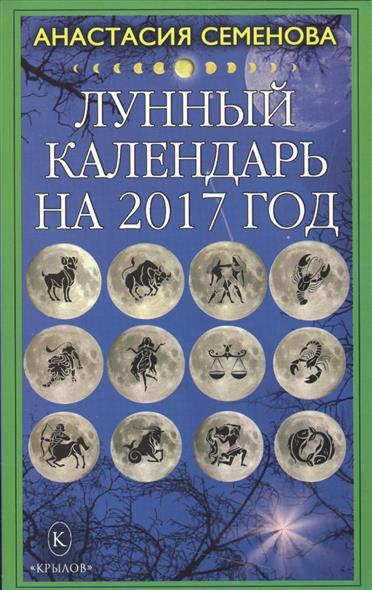 Семенова А.: Лунный календарь на 2017 год