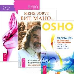 Дальке Р., Ошо Р.: Меня зовут Вит Мано... Чудо воображения. Медитация - величайшее приключение (комплект из 3 книг)