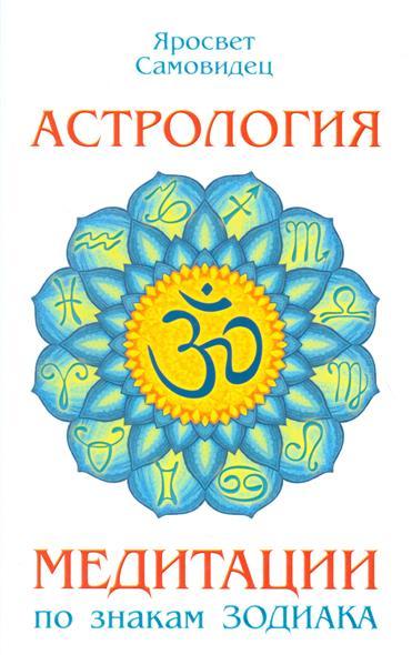 Самовидец Я.: Астрология. Медитации по знакам Зодиака