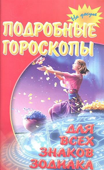 Михеева В. (ред.): Подробные гороскопы для всех знаков Зодиака