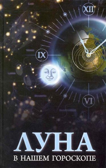 Овчинникова О., Разумовская Е.: Луна в нашем гороскопе