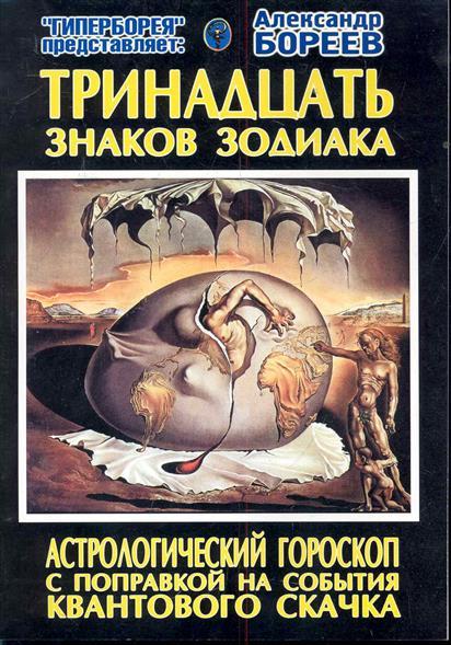 Бореев А.: Тринадцать знаков Зодиака Астрологический гороскоп с поправкой...