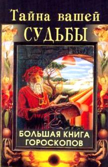 Артемьева Н.: Тайна вашей судьбы Большая книга гороскопов