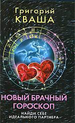 Кваша Г.: Новый брачный гороскоп Найди себе идеального партнера