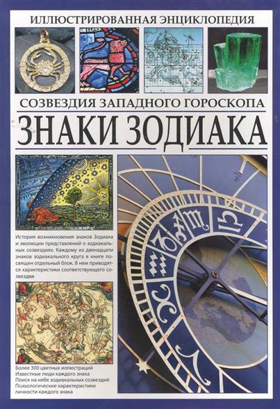 Афонькин С. (ред.): Знаки зодиака Созвездия западного гороскопа