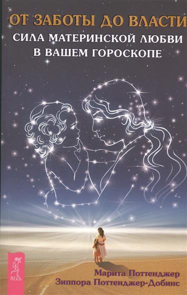 Поттенджер М., Поттенджер-Добинс З.: От заботы до власти. Сила материнской любви вашем гороскопе
