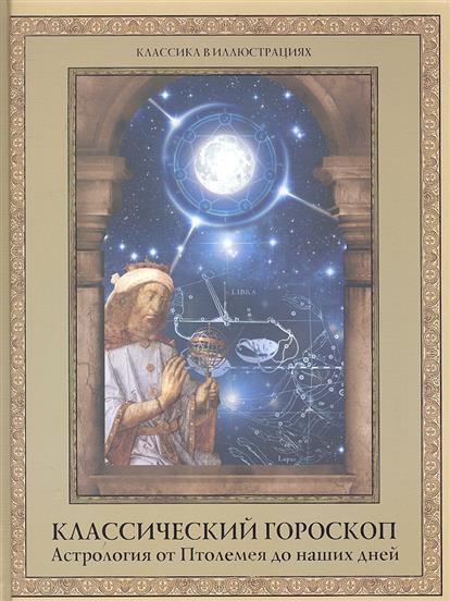 Хорсанд Д.: Классический гороскоп. Астрология от Птолемея до наших дней