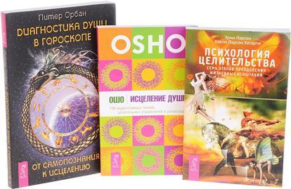 Ларсен Э., Ларсен Хегарти К., Ошо, Орбан П.: Психология целительства + Исцеление души + Диагностика души в гороскопе (комплект из 3 книг)