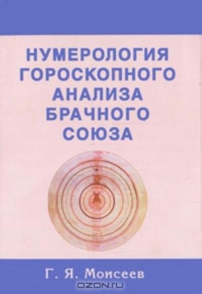 Моисеев Г.: Нумерология гороскопного анализа брачного союза