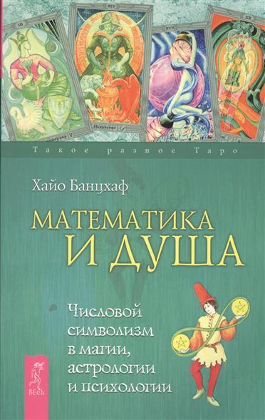 Банцхаф Х.: Математика и душа. Числовой символизм в магии, астрологии и психологии