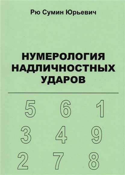 Рю С.: Нумерология надличностных ударов
