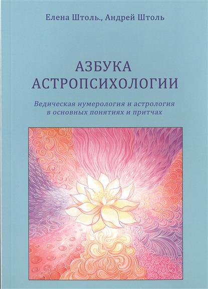 Штоль Е., Штоль А.: Азбука астропсихологии. Ведическая нумерология и астрология в основных понятиях и притчах