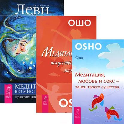 Ошо Р., Леви Д., Леви М.: Медитация - без мистификаций. Медитация, любовь и секс. Медитация - искусство экстаза (комплект из 3 книг)