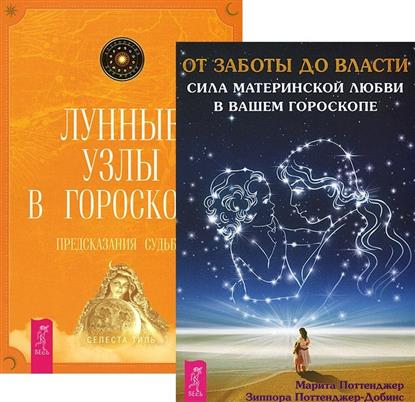 Тиль С., Поттенджер М., Поттенджер-Добинс З.: От заботы до власти + Лунные узлы в гороскопе (комплект из 2-х книг)